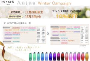 Aujua winter campaign